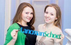 Школа Lancman School 1